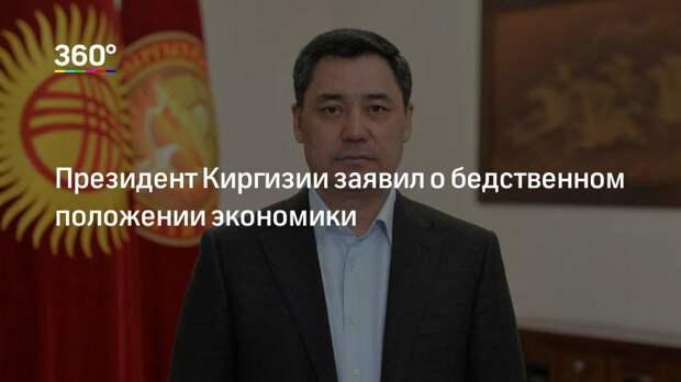 Президент Киргизии заявил о бедственном положении экономики