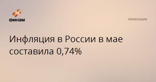 Инфляция в России в мае составила 0,74%