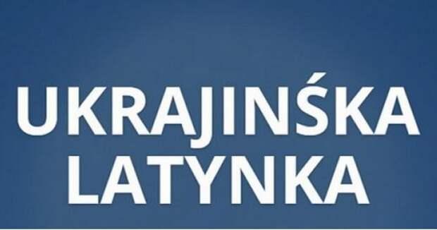 На Украине призвали срочно перейти на латиницу, но тут же испугались за результат