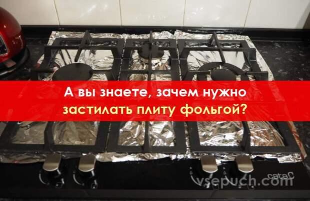 А вы знаете, зачем нужно застилать плиту фольгой?