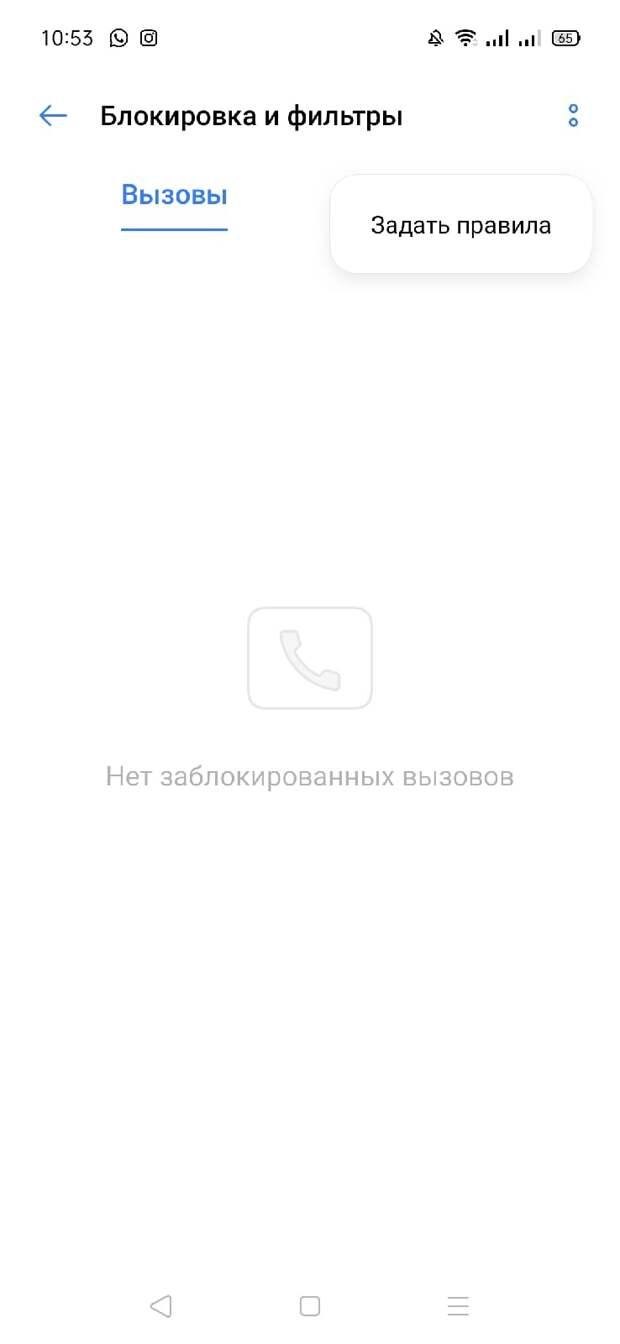"""Надоели звонки с неизвестных номеров? Настройте в телефоне """"анти-спам"""""""