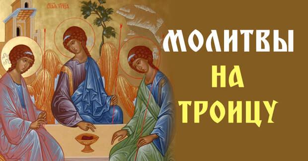 День Святой Троицы празднуется на пятидесятый день после Пасхи, праздник еще называют Пятидесятницей