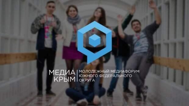 В Крыму пройдёт форум для молодых представителей медиасферы