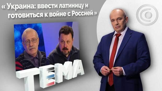 Дмитрий Муза: «Запад 2021» — ответ на «анти Россию» Зеленского