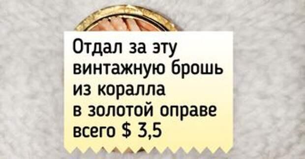 15+ убедительных доказательств того, что необязательно тратить баснословные деньги, чтобы заполучить ценную вещь
