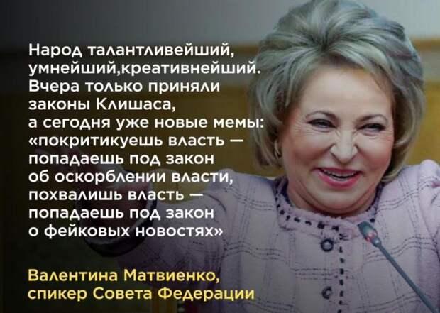 Матвиенко оценила народную шутку про законы о фейках и оскорблении госсимволов
