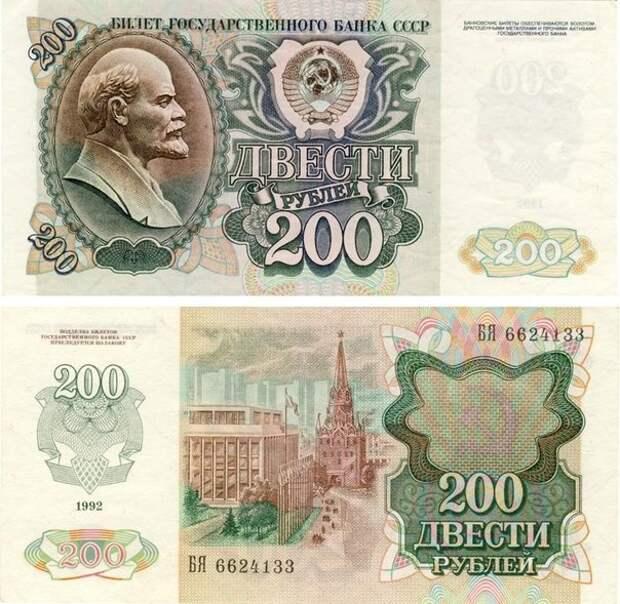 Денежные знаки России. От Екатерины II до банкнот «Сочи 2014»