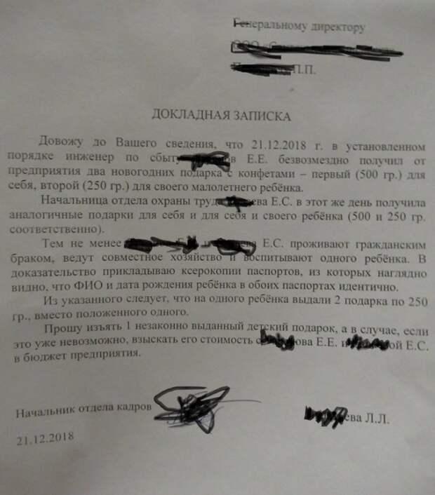 Докладная записка генеральному директору предприятия
