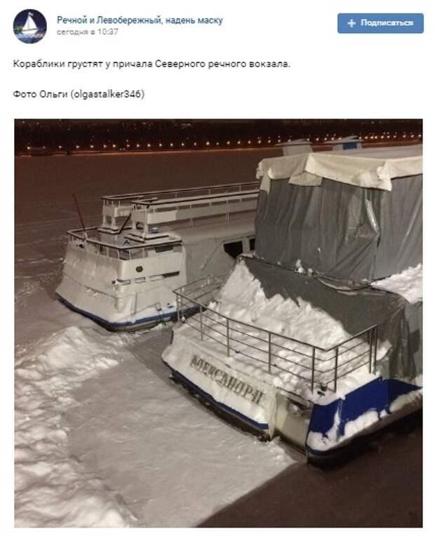 Фото дня: грустящие кораблики Северного речного вокзала