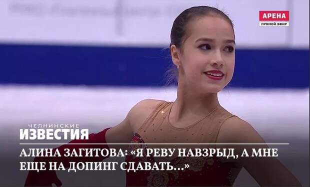Загитова побила собственный рекорд по продолжительности сдачи допинг-теста