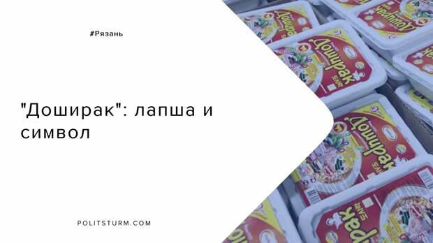 """""""Доширак"""": лапша и символ"""