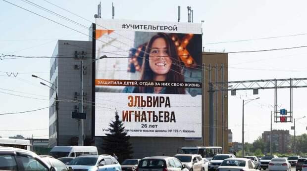 Портреты погибшей в Казани учительницы появились на медиафасадах в разных городах