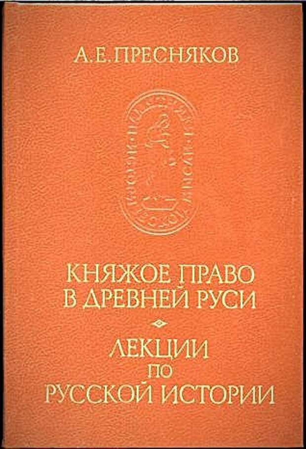 Княжое право в Древней Руси.