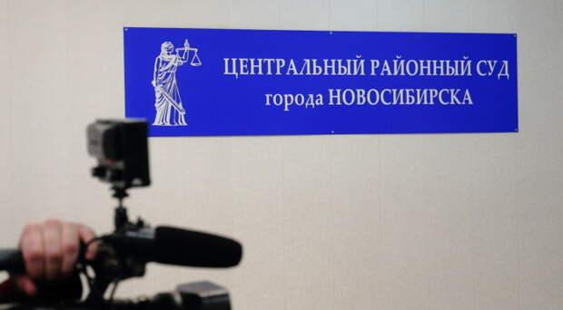 Фигуранту по делу новосибирского чиновника запретили приближаться к зданию областного минЖКХ