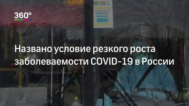 Названо условие резкого роста заболеваемости COVID-19 в России