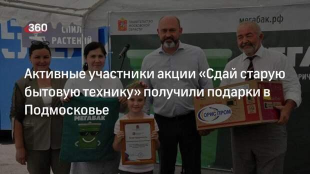 Активные участники акции «Сдай старую бытовую технику» получили подарки в Подмосковье
