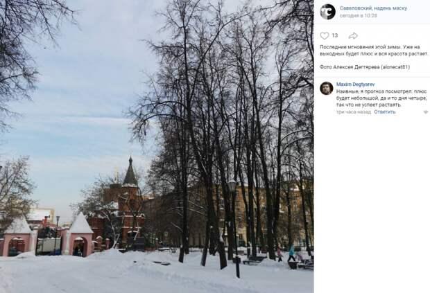 Фото дня: Морозный пейзаж Савеловского