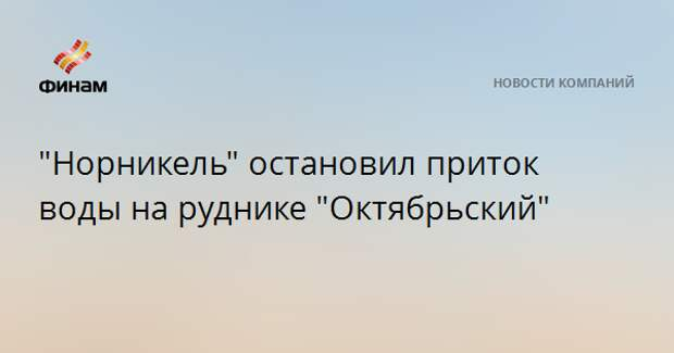 """""""Норникель"""" остановил приток воды на руднике """"Октябрьский"""""""