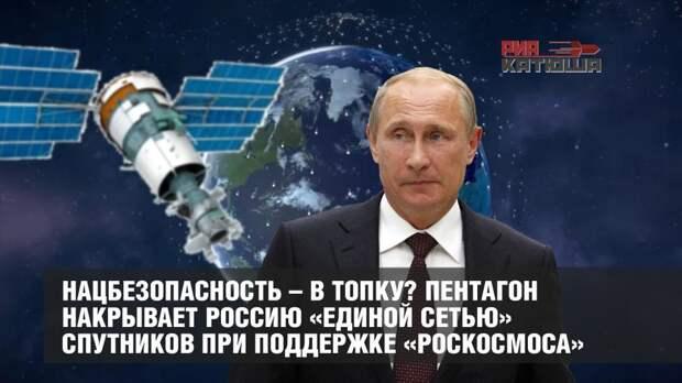 Нацбезопасность – в топку? Пентагон накрывает Россию «единой сетью» спутников при поддержке «Роскосмоса»