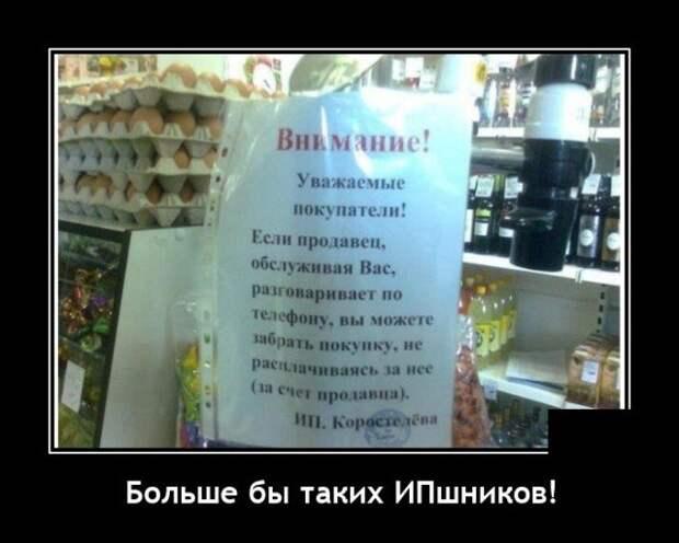 Демотиватор про продавцов