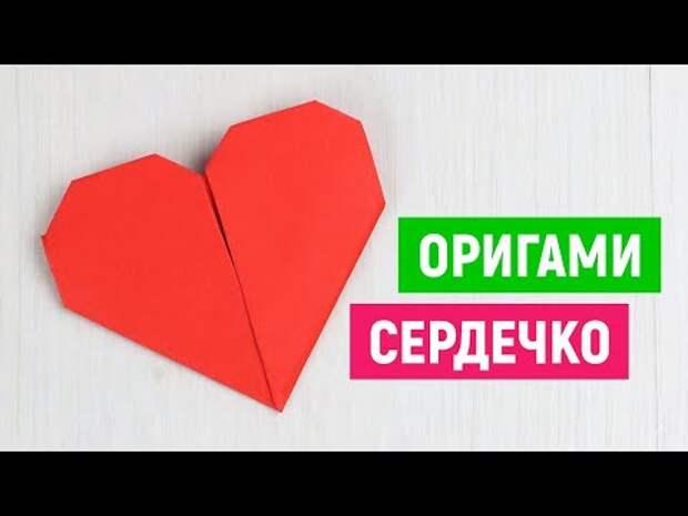 Оригами сердечко из бумаги своими руками / Валентинка сердце из бумаги н...