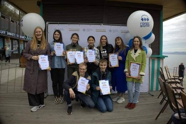 Во Владивостоке наградили победителей конкурса сценариев иммерсивных экскурсий «Голос внутри»