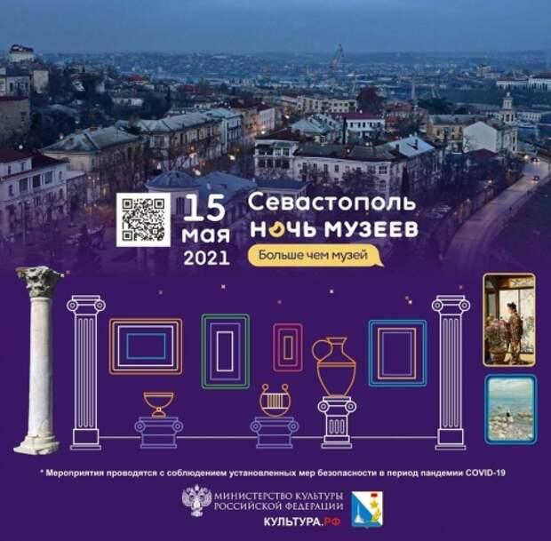 Акция «Ночь музеев» пройдет в Севастополе с 15 на 16 мая