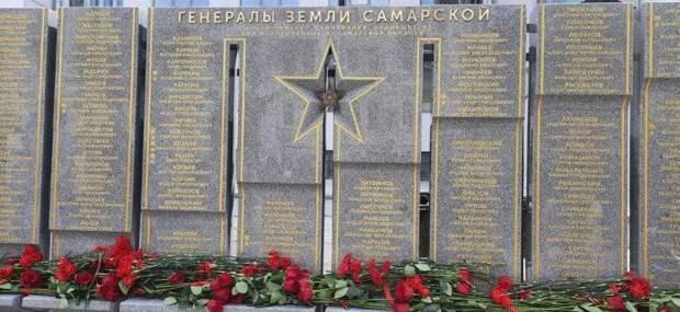 Мемориал «Генералы земли Самарской»