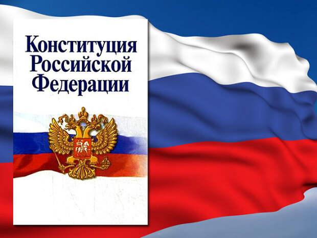 Зачем и для кого Путин меняет Конституцию?