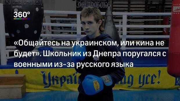 «Общайтесь на украинском, или кина не будет». Школьник из Днепра поругался с военными из-за русского языка