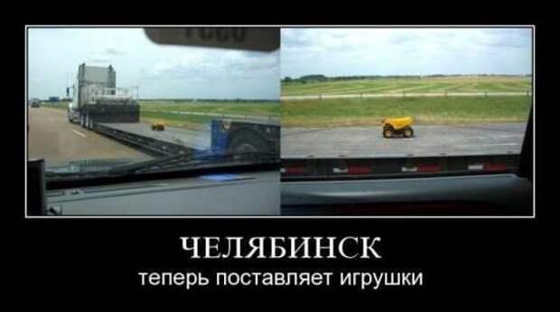 Челябинск - авто приколы демотиваторы