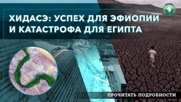 Общественники Африки составили план по урегулированию спора вокруг плотины «Возрождение»