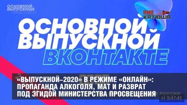 «Выпускной-2020» в режиме «онлайн»: пропаганда алкоголя, мат и разврат под эгидой Министерства просвещения