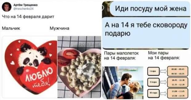 Берегитесь, день всех влюбленных (17 фото)