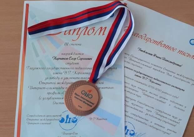 Студент из Удмуртии стал призёром международной интернет-олимпиады