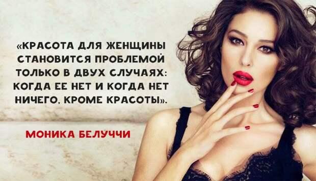 33 цитаты Моники Беллуччи о жизни и красоте
