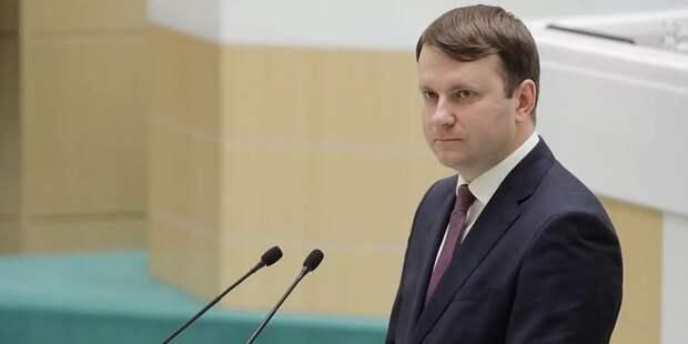 Орешкин пообещал экономике России пятое место
