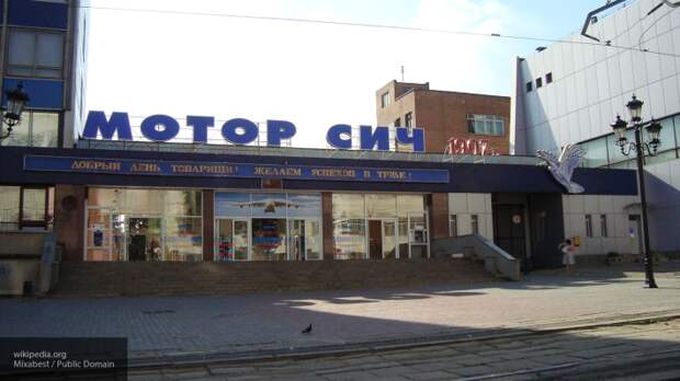 В Киеве захотели расплатиться за «Мотор Сич» за счет обычных украинцев