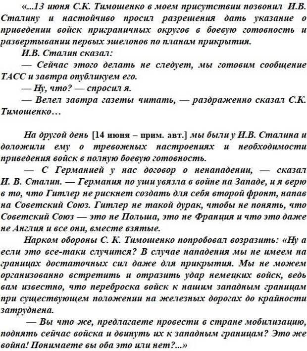 Подготовка к войне Генштабом Красной армии