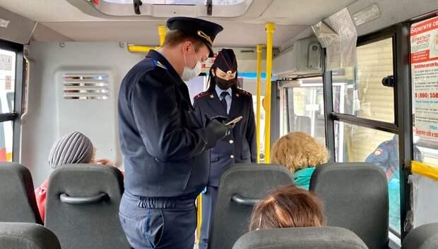 В подмосковном общественном транспорте оштрафовали 56 человек за отсутствие масок