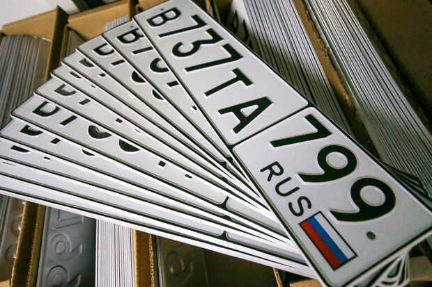 ВРоссии предложили ввести уголовное наказание заподдельные автономера