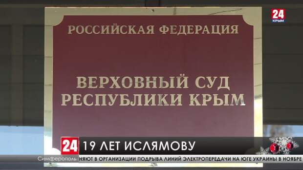 Назначена дата оглашения приговора Ленуру Ислямову
