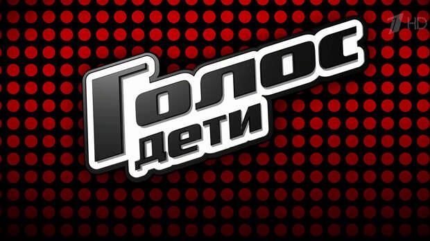 Первый канал аннулировал результат финала шестого сезона «Голос.Дети»