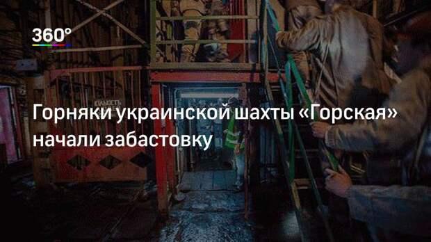 Горняки украинской шахты «Горская» начали забастовку