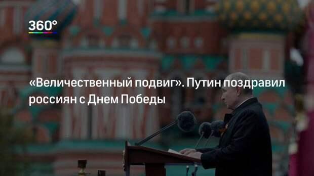 «Величественный подвиг». Путин поздравил россиян с Днем Победы