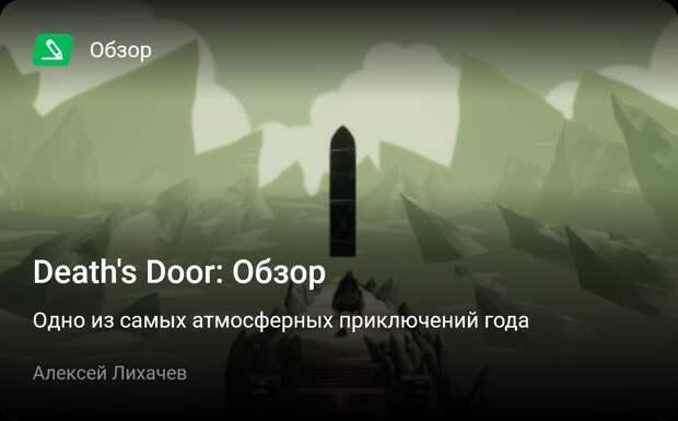 Death's Door: Обзор