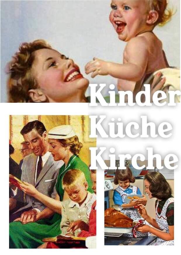 «Kinder, Küche, Kirche»? Андрей Кобелев всего лишь был с нами честен