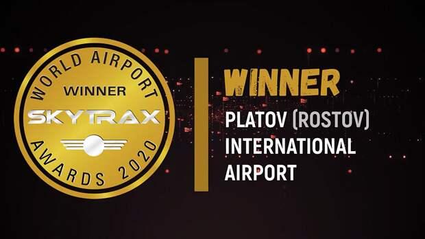 Платов признан лучшим региональным аэропортом в России и СНГ