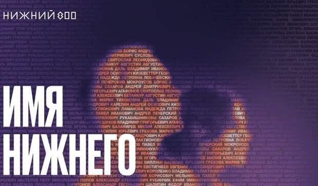 Проект «Имя Нижнего». Кто они — 30 новых героев столицы Приволжья