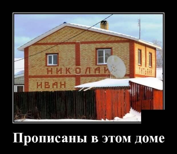 Демотиватор про дом